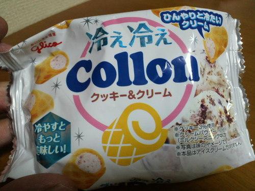 冷え冷え(^・ェ・)